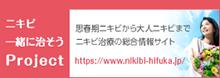 思春期ニキビから大人ニキビまでニキビ治療の総合情報サイト